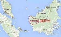 """你所不知道的第一个华人共和国""""兰芳共和国"""",李光耀为其后裔"""