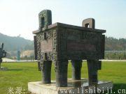 九鼎名词:解释九鼎为什么是华夏正统的象征?