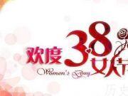 三八妇女节的由来_三八怎么就成了骂人的话?