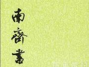 二十四史:皇族后裔书写的《南齐书》
