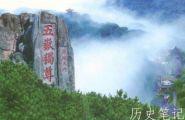 为什么封禅在泰山-泰山何以居五岳之首?