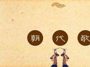 中国历史朝代歌